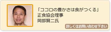 正食協会 岡部賢二氏