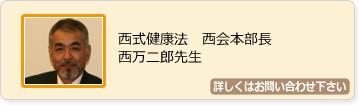 西式健康法 西万二郎先生