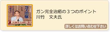 川竹文夫氏