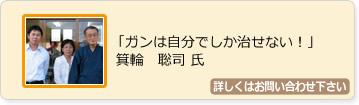 箕輪聡司氏