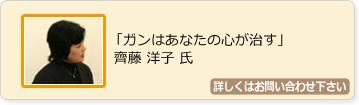 齋藤洋子氏