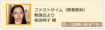 依田明子様