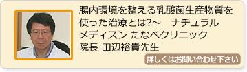 メディスンたなべクリニック院長 田辺先生