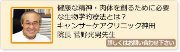 キャンサーケアクリニック神田院長 菅野先生