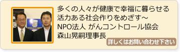 がんコントロール協会 森山理事長