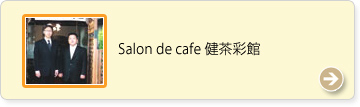 Salon de cafe 健茶彩館