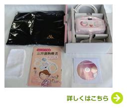 三井温熱治療器2