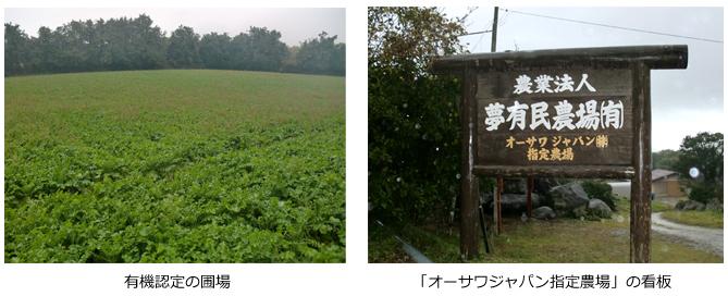 オーサワジャパン指定農場