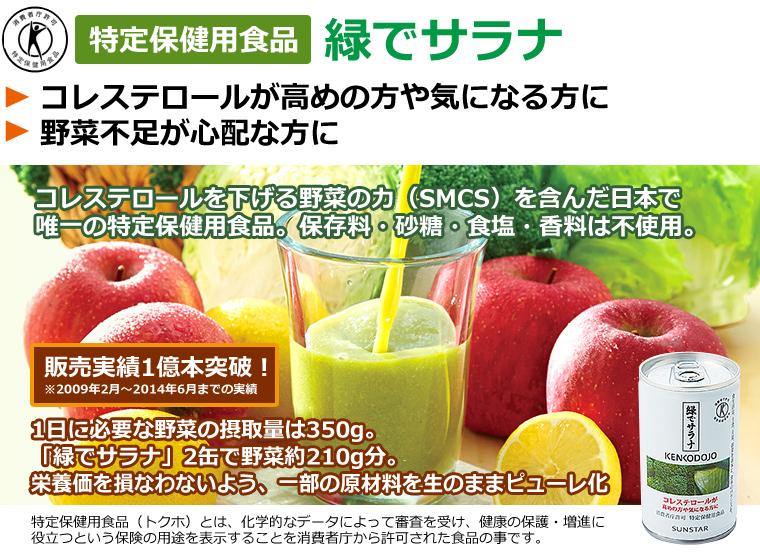特定保健用食品 「緑でサラナ」