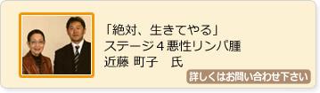 近藤町子氏
