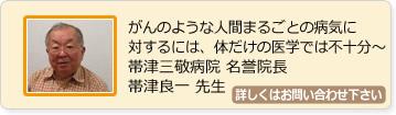 帯津三敬病院名誉院長 帯津先生