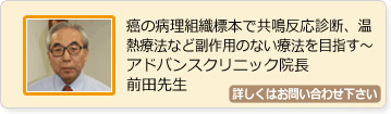 アドバンスクリニック院長 前田先生