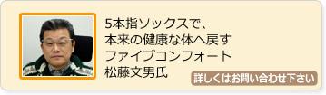5本指ソックス 松藤文男氏