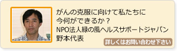 NPO法人緑の風ヘルスサポートジャパン野本代表