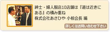 株式会社あさひや 小椋会長
