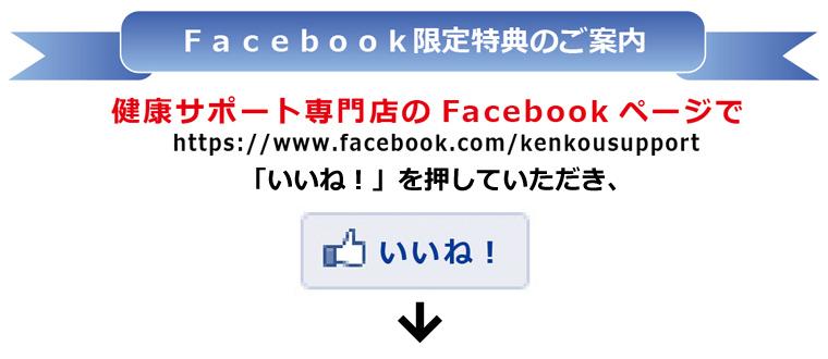 facebookでいいね!を押して