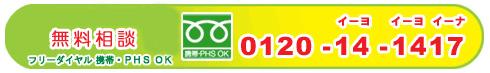 健康サポート専門店お客様電話0120141417