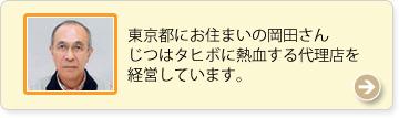 東京都にお住まいの岡田さん じつはタヒボに熱血する代理店を経営しています。