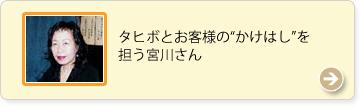 """タヒボとお客様の""""かけはし""""を担う宮川さん"""