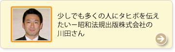 少しでも多くの人にタヒボを伝えたい-昭和法規出版株式会社の川田さん