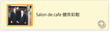 Salon de cafe 健茶彩館