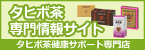 タヒボ茶専門情報サイト