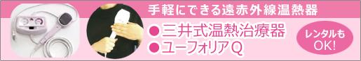 三井温熱器・ユーフォリアQレンタル