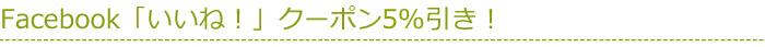 Facebook「いいね!」クーポン5%引き!