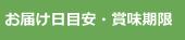 お届け日目安・賞味期限